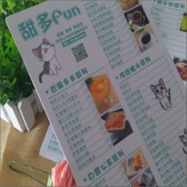 PVC甜品报价单-点菜单
